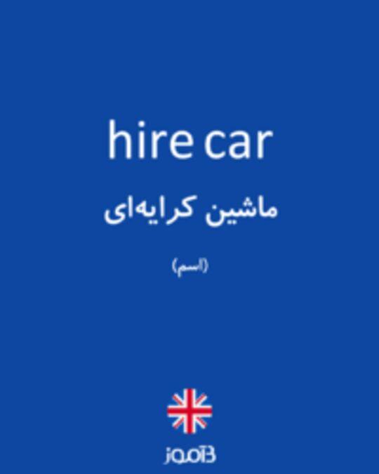 تصویر hire car - دیکشنری انگلیسی بیاموز