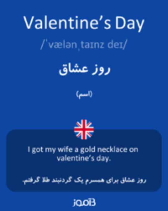 تصویر Valentine's Day - دیکشنری انگلیسی بیاموز
