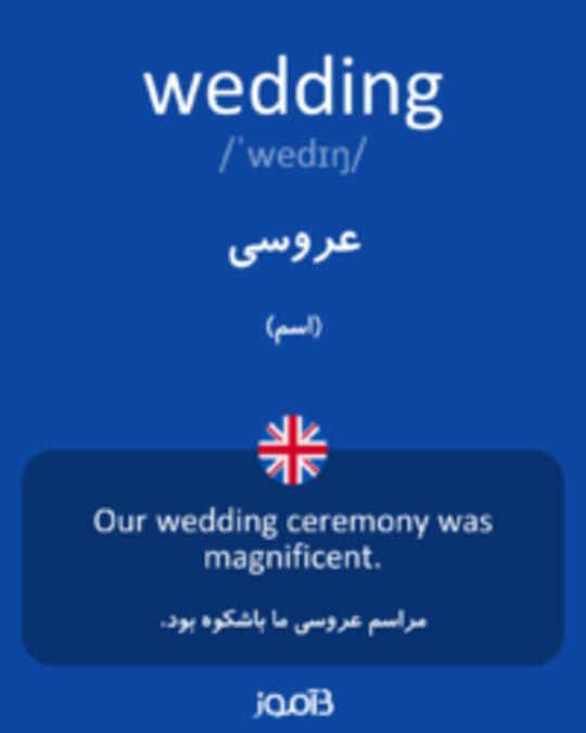 تصویر wedding - دیکشنری انگلیسی بیاموز