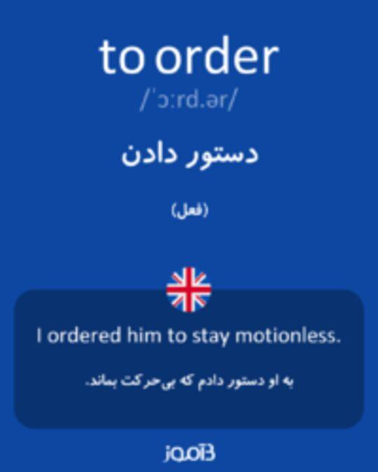 تصویر to order - دیکشنری انگلیسی بیاموز