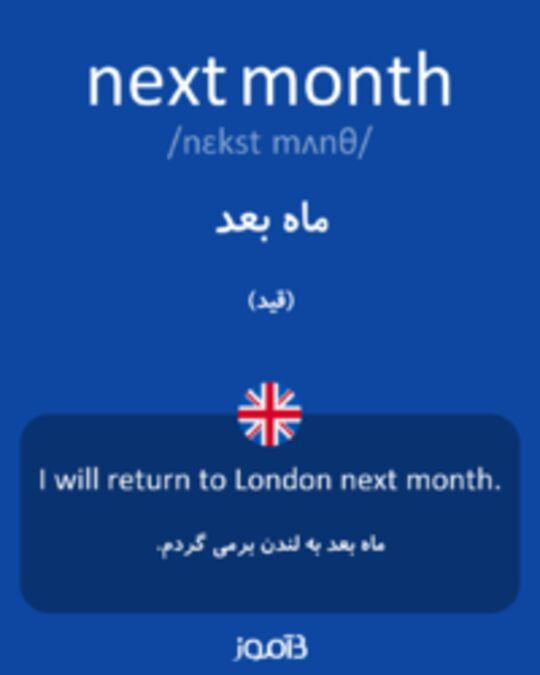 تصویر next month - دیکشنری انگلیسی بیاموز