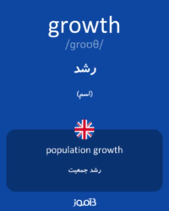 تصویر growth - دیکشنری انگلیسی بیاموز