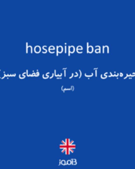 تصویر hosepipe ban - دیکشنری انگلیسی بیاموز