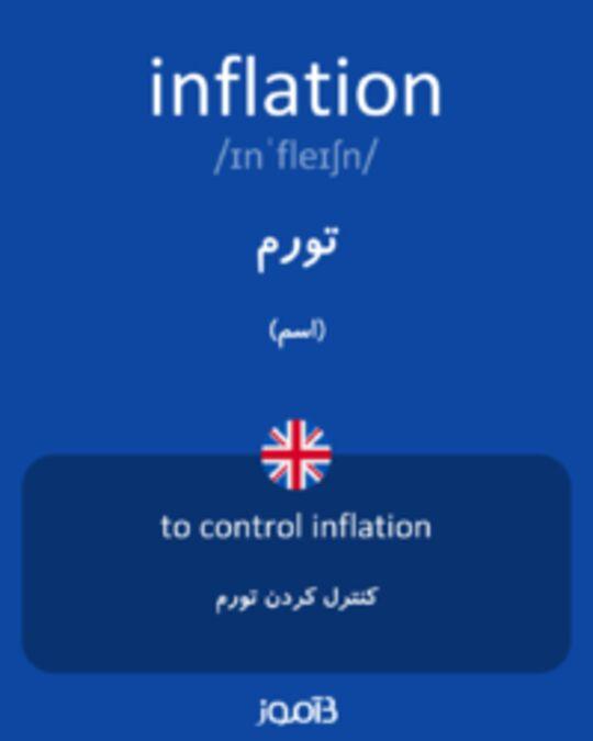 تصویر inflation - دیکشنری انگلیسی بیاموز