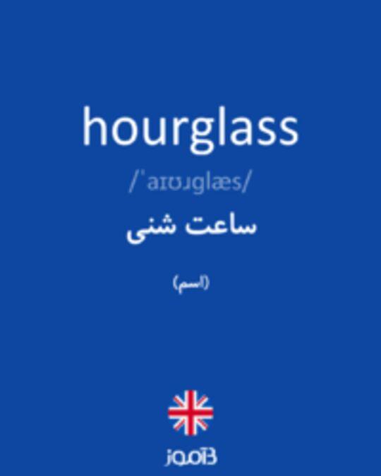 تصویر hourglass - دیکشنری انگلیسی بیاموز