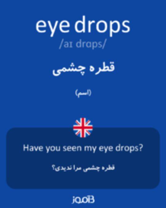 تصویر eye drops - دیکشنری انگلیسی بیاموز