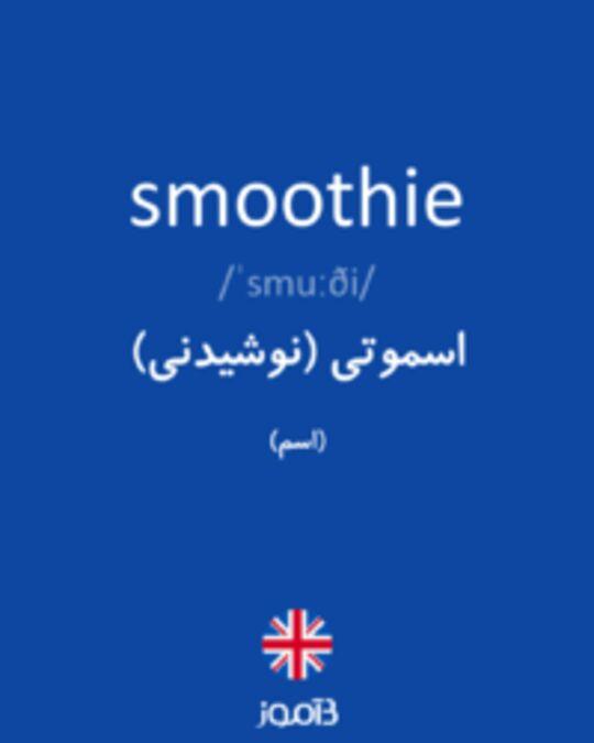 تصویر smoothie - دیکشنری انگلیسی بیاموز