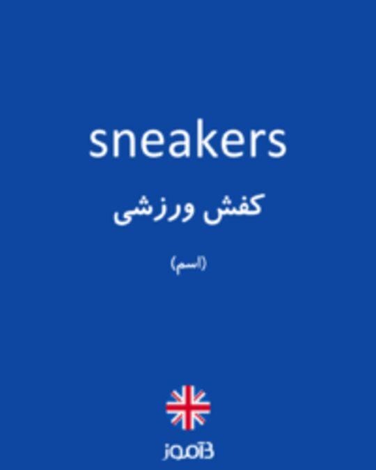 تصویر sneakers - دیکشنری انگلیسی بیاموز