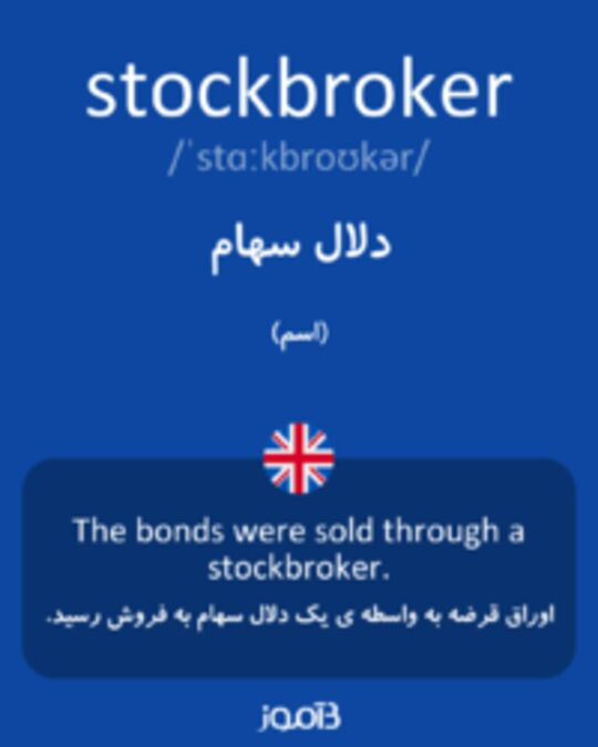 تصویر stockbroker - دیکشنری انگلیسی بیاموز