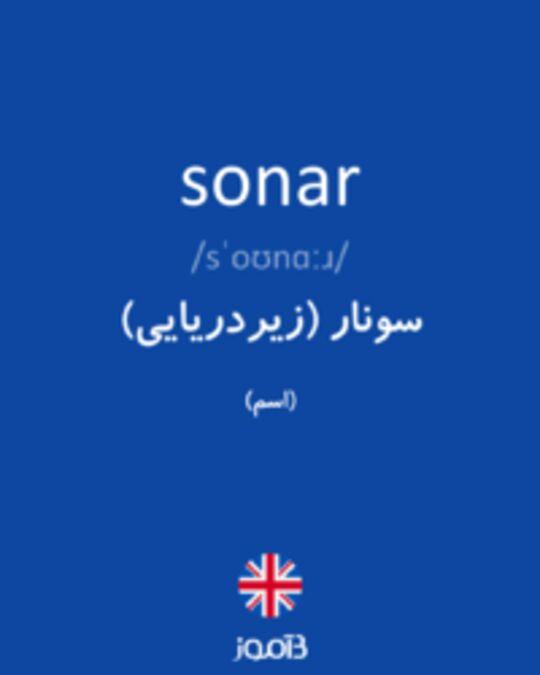 تصویر sonar - دیکشنری انگلیسی بیاموز