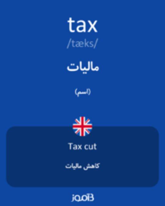 تصویر tax - دیکشنری انگلیسی بیاموز