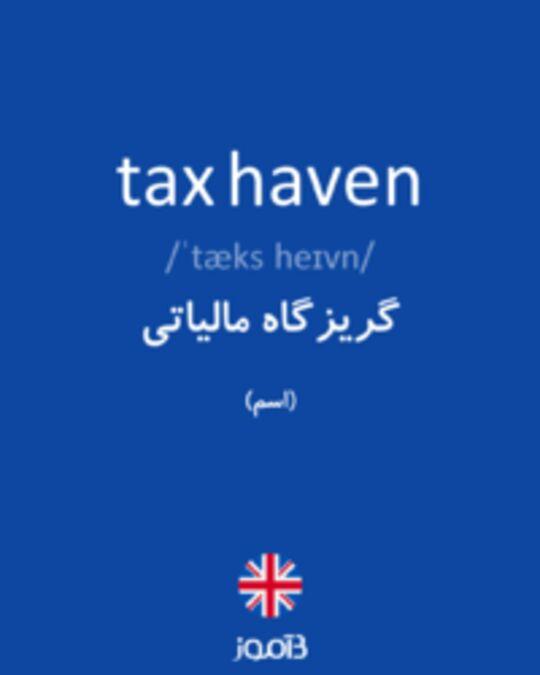 تصویر tax haven - دیکشنری انگلیسی بیاموز
