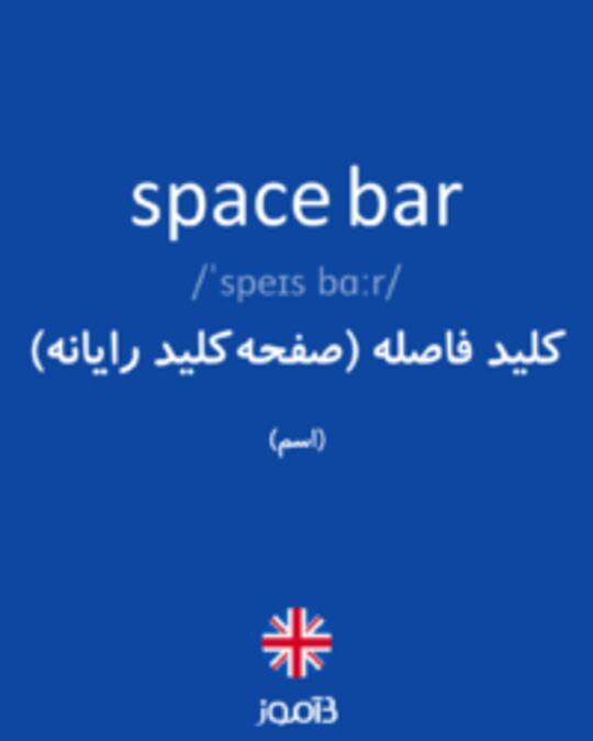 تصویر space bar - دیکشنری انگلیسی بیاموز