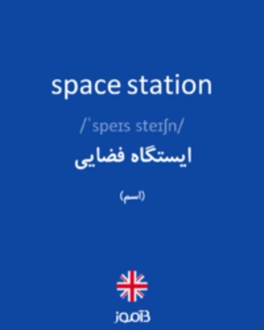 تصویر space station - دیکشنری انگلیسی بیاموز