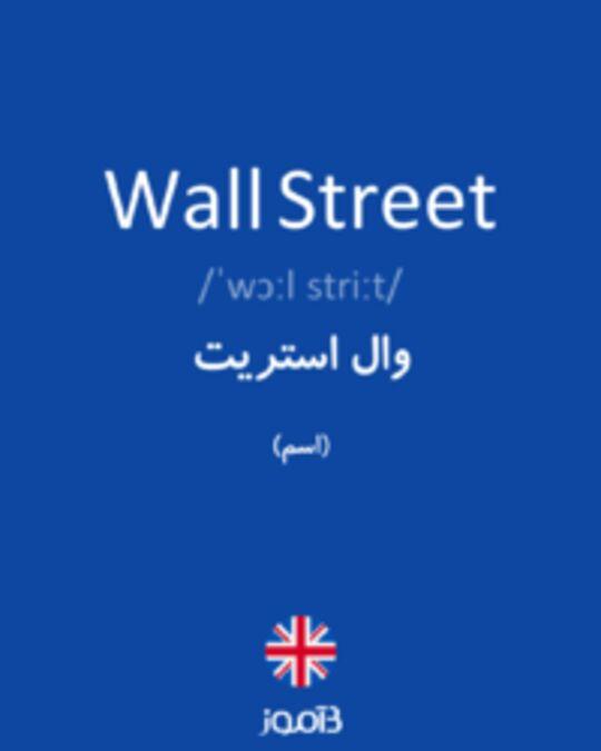 تصویر Wall Street - دیکشنری انگلیسی بیاموز