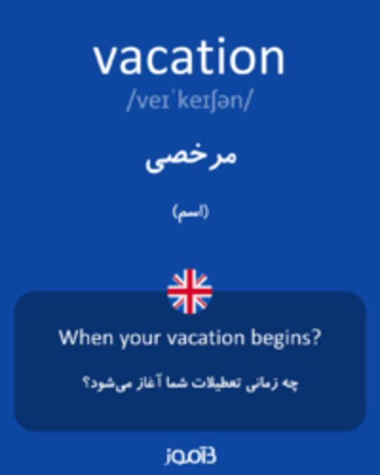 تصویر vacation - دیکشنری انگلیسی بیاموز