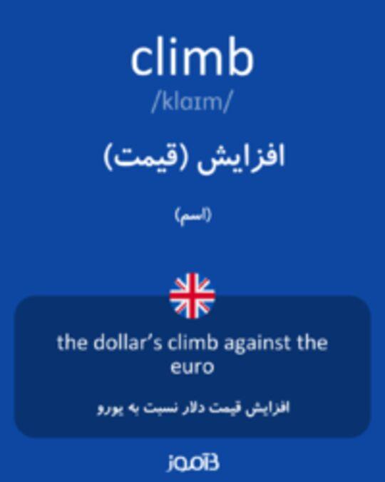 تصویر climb - دیکشنری انگلیسی بیاموز