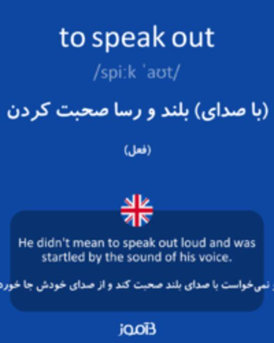 تصویر to speak out - دیکشنری انگلیسی بیاموز