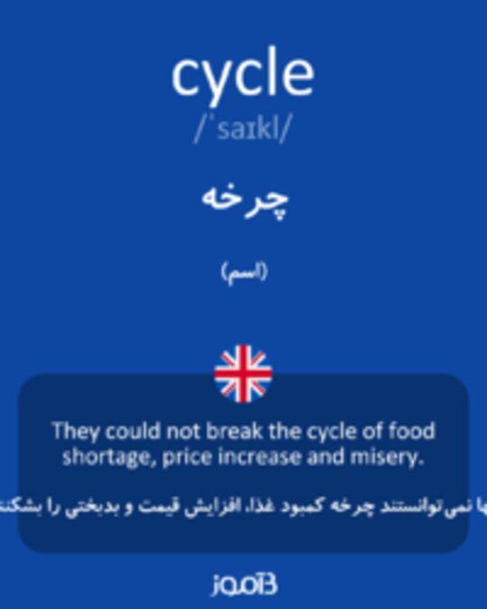 تصویر cycle - دیکشنری انگلیسی بیاموز