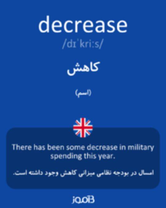 تصویر decrease - دیکشنری انگلیسی بیاموز