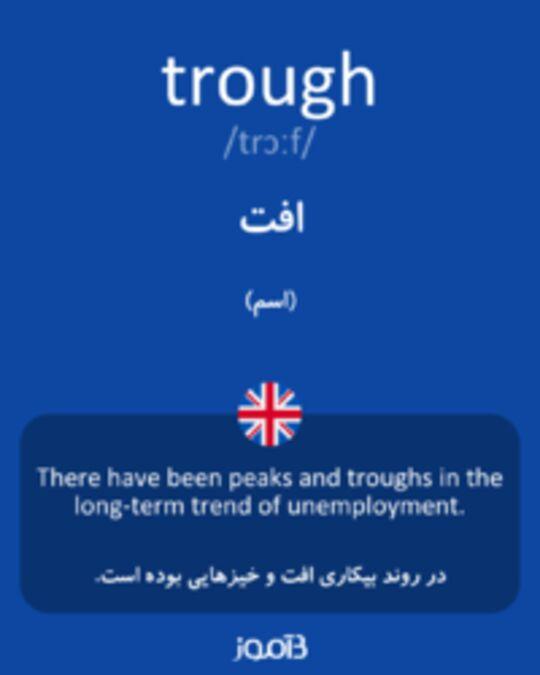 تصویر trough - دیکشنری انگلیسی بیاموز