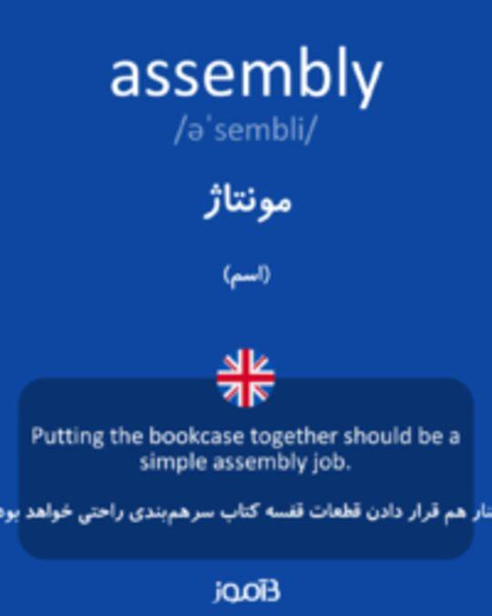 تصویر assembly - دیکشنری انگلیسی بیاموز
