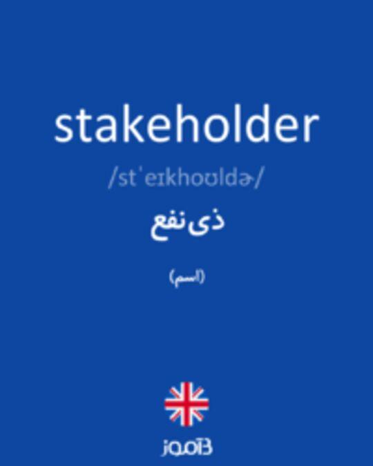 تصویر stakeholder - دیکشنری انگلیسی بیاموز