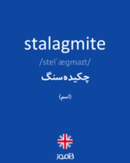 تصویر stalagmite - دیکشنری انگلیسی بیاموز