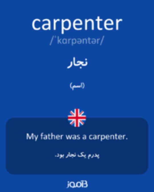 تصویر carpenter - دیکشنری انگلیسی بیاموز