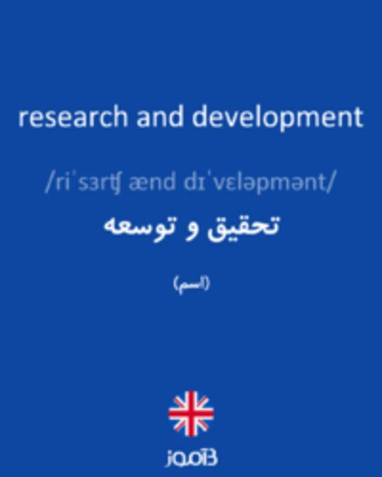 تصویر research and development - دیکشنری انگلیسی بیاموز
