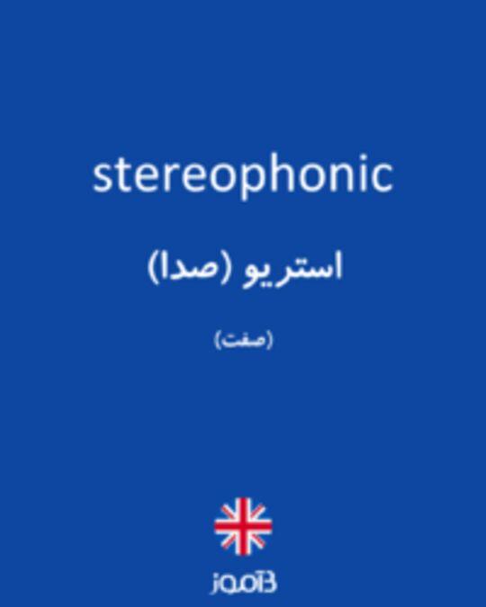 تصویر stereophonic - دیکشنری انگلیسی بیاموز