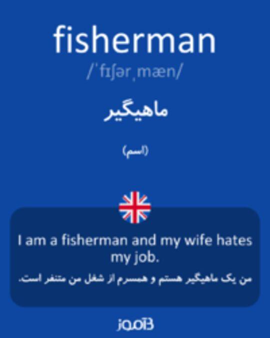 تصویر fisherman - دیکشنری انگلیسی بیاموز