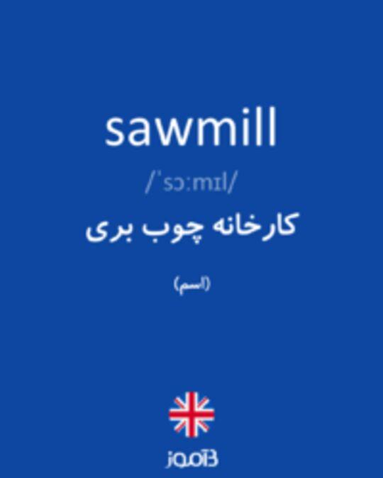 تصویر sawmill - دیکشنری انگلیسی بیاموز
