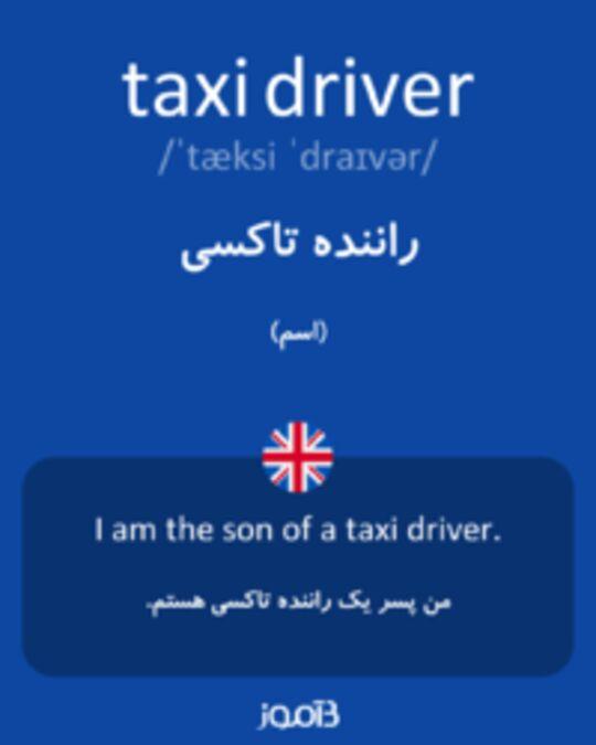 تصویر taxi driver - دیکشنری انگلیسی بیاموز