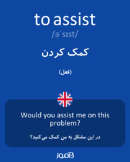 تصویر to assist - دیکشنری انگلیسی بیاموز