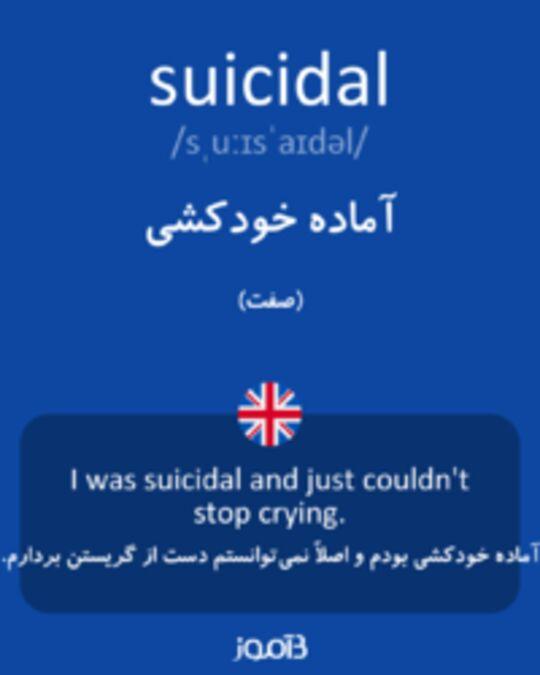 تصویر suicidal - دیکشنری انگلیسی بیاموز