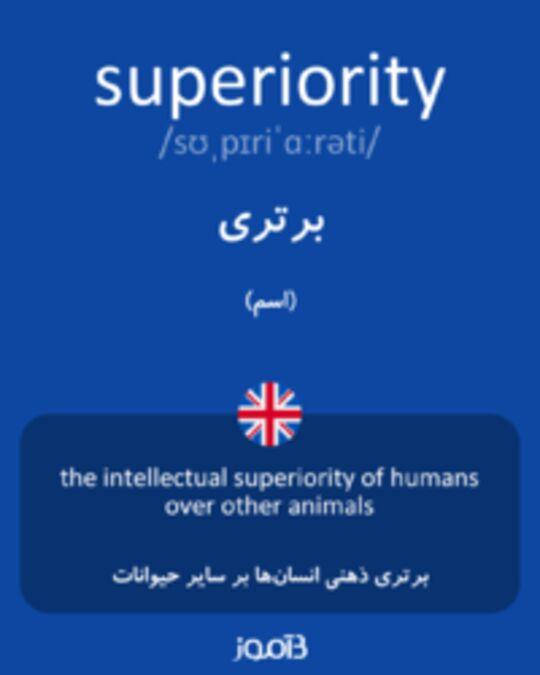 تصویر superiority - دیکشنری انگلیسی بیاموز