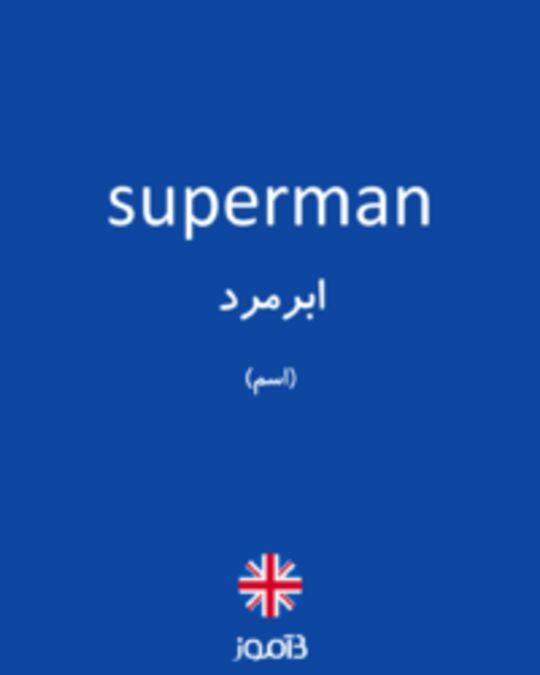 تصویر superman - دیکشنری انگلیسی بیاموز