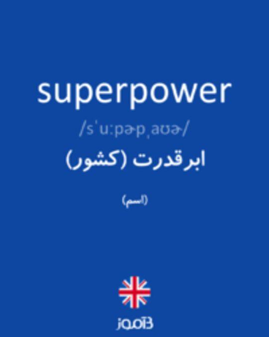 تصویر superpower - دیکشنری انگلیسی بیاموز