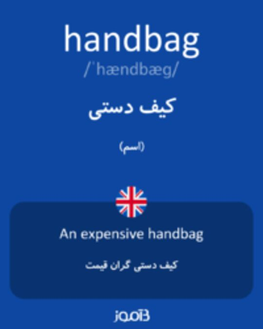 تصویر handbag - دیکشنری انگلیسی بیاموز