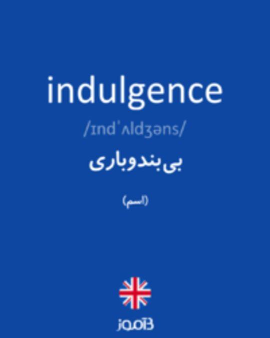 تصویر indulgence - دیکشنری انگلیسی بیاموز