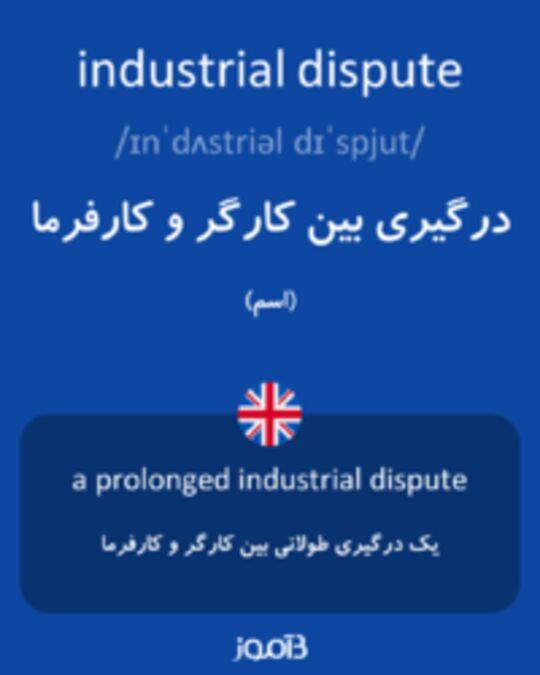 تصویر industrial dispute - دیکشنری انگلیسی بیاموز
