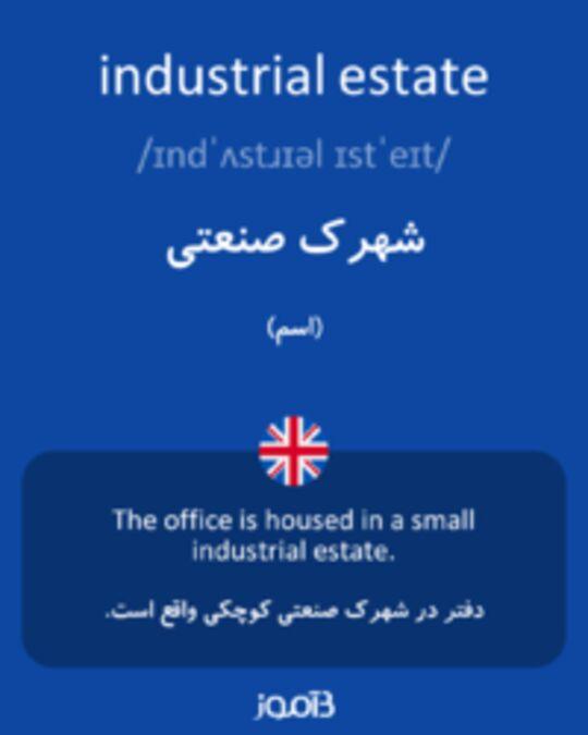 تصویر industrial estate - دیکشنری انگلیسی بیاموز