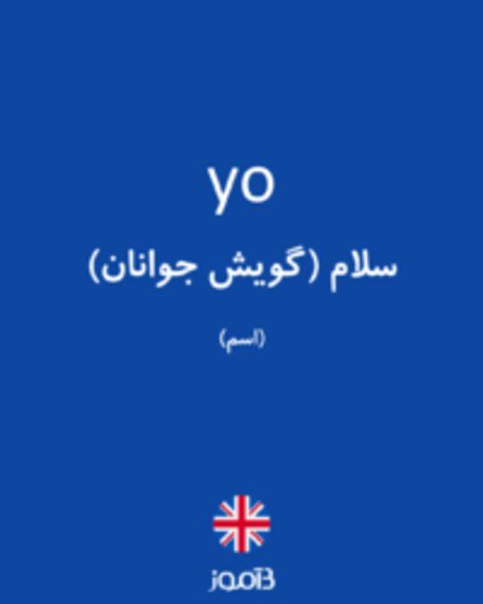 تصویر yo - دیکشنری انگلیسی بیاموز