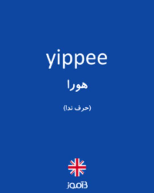 تصویر yippee - دیکشنری انگلیسی بیاموز