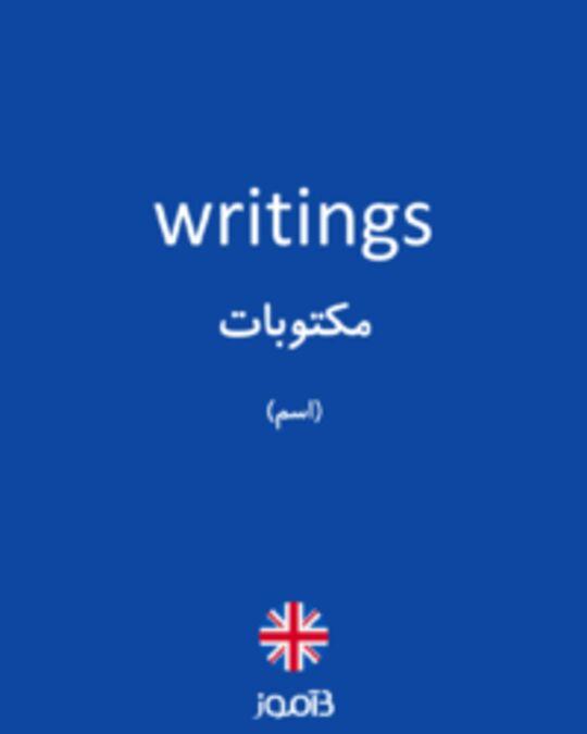 تصویر writings - دیکشنری انگلیسی بیاموز
