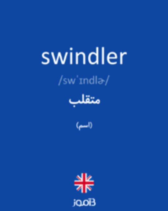 تصویر swindler - دیکشنری انگلیسی بیاموز