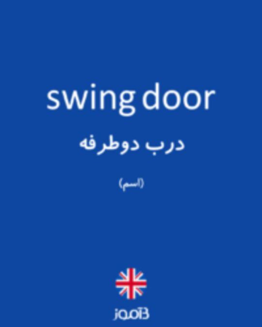 تصویر swing door - دیکشنری انگلیسی بیاموز