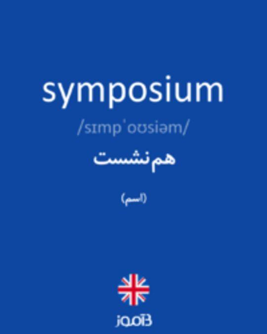 تصویر symposium - دیکشنری انگلیسی بیاموز