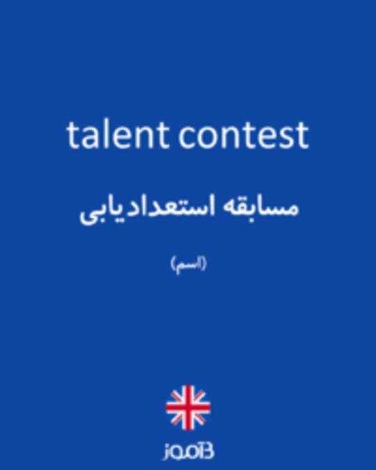 تصویر talent contest - دیکشنری انگلیسی بیاموز
